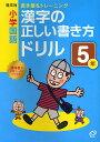 小学国語漢字の正しい書き方ドリル 書き順をトレーニング 5年【3000円以上送料無料】