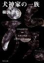 犬神家の一族/横溝正史【3000円以上送料無料】
