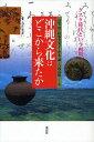 沖縄文化はどこから来たか グスク時代という画期/高梨修【2500円以上送料無料】