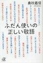 ふだん使いの正しい敬語/奥秋義信【2500円以上送料無料】