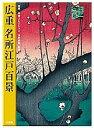 広重名所江戸百景 秘蔵岩崎コレクション【2500円以上送料無料】