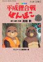 フィルムコミック 平成狸合戦ぽんぽこ 2/高畑勲【合計300...