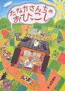 たなかさんちのおひっこし/大島妙子【2500円以上送料無料】