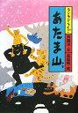 あたま山/斉藤洋/高畠純【合計3000円以上で送料無料】