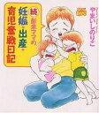 新米ママの妊娠・出産・育児奮戦日記 続/やまいしのりこ【2500円以上送料無料】