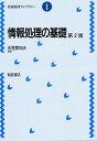 【100円クーポン配布中!】情報処理の基礎/天笠美知夫
