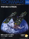 TRONWARE T−Engine & ユビキタスID技術情報マガジン VOL.124【合計3000円以上で送料無料】