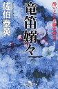 Books - 竜笛嫋々 新装版/佐伯泰英【3000円以上送料無料】