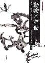 動物と中世 獲る・使う・食らう/小野正敏【2500円以上送料無料】