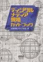 ディジタルメディア規格ガイドブック/映像情報メディア学会【合計3000円以上で送料無料】