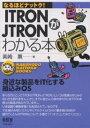 ITRON/JTRONがわかる本/美崎薫【2500円以上送料無料】