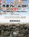 共通フレーム2007 経営者,業務部門が参画するシステム開発および取引のために ソフトウェアライフサイクルプロセスSLCP−JCF 2007 ..