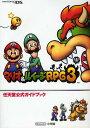マリオ&ルイージRPG3!!!【2500円以上送料無料】