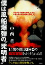 """僕は風船爆弾の""""発明者"""" 米国が原子爆弾を発明した時に日本の僕は風船爆弾を発明した/中西菫"""