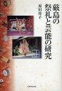 厳島の祭礼と芸能の研究/原田佳子【2500円以上送料無料】