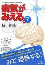 病気がみえる vol.7/医療情報科学研究所【2500円以上送料無料】