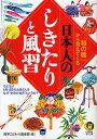 """「和の暦」から見えてくる日本人のしきたりと風習 たとえば、8月15日のお月さんを、なぜ""""中秋の名月""""というの?/博学こだわり倶楽部【RCP1209mara】"""