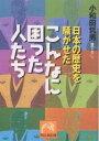 日本の歴史を騒がせたこんなに困った人たち/小和田哲男【2500円以上送料無料】 - オンライン書店boox