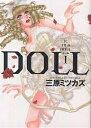 DOLL 1/三原ミツカズ【3000円以上送料無料】