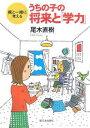 書, 雜誌, 漫畫 - うちの子の将来と「学力」 親と一緒に考える/尾木直樹【2500円以上送料無料】