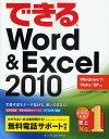 できるWord & Excel 2010/田中亘/小舘由典/できるシリーズ編集部【2500円以上送料無料】