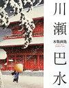 川瀬巴水木版画集/川瀬巴水【2500円以上送料無料】