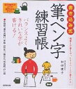 書き込み式筆ペン字練習帳 きれいに書ける!/和田康子