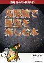 【2500円以上送料無料】双眼鏡で星空を楽しむ本/藤井旭