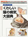 最新くわしい猫の病気大図典 カラーアトラス 豊富な写真とイラストでビジュアル化した決定版/小方宗次【