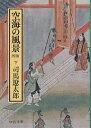 空海の風景 下巻/司馬遼太郎【2500円以上送料無料】