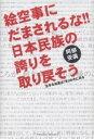 絵空事にだまされるな!!日本民族の誇りを取り戻そう 生きる知恵は「本」の中にある/阿部安廣【合計3000円以上で送料無料】