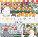 ピヨピヨスーパーマーケット/工藤ノリコ【合計3000円以上で送料無料】