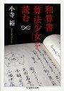 和算書「算法少女」を読む/小寺裕【2500円以上送料無料】