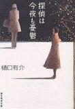 【後払いOK】【2500以上】探偵は今夜も憂鬱/樋口有介