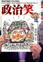 野田民主党、自民党、橋本維新の会——本質は同じ  深刻な政治危機 (3)