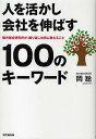人を活かし会社を伸ばす100のキーワード 船井総合研究所が、繰り返し社員に教えること/岡聡