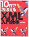 10日でおぼえるXML入門教室/山田祥寛【後払いOK】【2500円以上送料無料】