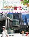 GO!GO!台北なう 捷運でちょっと大人な街歩き/哈日