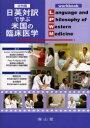 日英対訳で学ぶ米国の臨床医学 症例編【2500円以上送料無料】