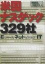 米国ナスダック329社 EコマースネットビジネスIT/斉藤后弘/小尾富士夫