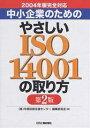 2004年版完全対応 中小企業のための中小企業のためのやさしいISO 14001の取り方 2004年版完全対応/中部技術支援センター編集委員会【RCP1209mara】