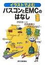 イラストでよむパスコンとEMCのはなし/伊藤健一【2500円以上送料無料】