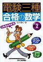 電験三種合格の数学/石井理仁【2500円以上送料無料】