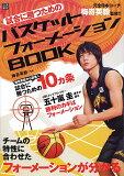 試合に勝つためのバスケットフォーメーションBOOK【後払いOK】【2500以上】