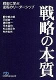 【後払いOK】【2500以上】戦略の本質 戦史に学ぶ逆転のリーダーシップ/野中郁次郎