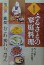 聞き書ふるさとの家庭料理 3/農...