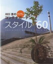【店内全品5倍】川口豊のコンテナガーデンスタイル60