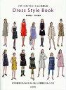 楽天オンライン書店booxDress Style Book パターンのバリエーションを楽しむ/野中慶子/杉山葉子【2500円以上送料無料】