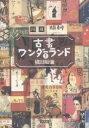 古書ワンダーランド 1/横田順彌【2500円以上送料無料】