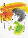 きっと明日は 雪子、二十年の闘病記/江崎雪子【2500円以上送料無料】